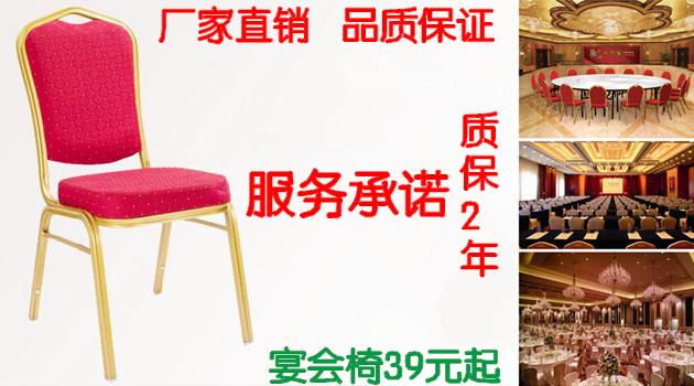新款 酒店 椅子 会议室椅子 餐椅 酒店餐椅 酒店家具 宴会椅 红色