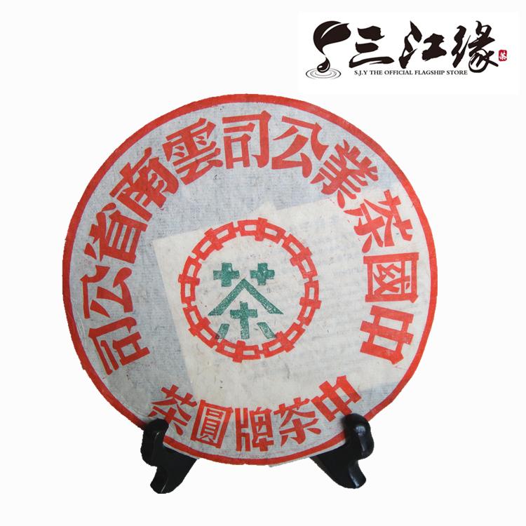 云南普洱茶 特级98年绿印 老生茶 圆茶 收藏品 400克