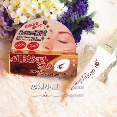 四冠日本原装目元Cosmetex Roland Q10 辅酵素高保湿紧肤眼霜20g