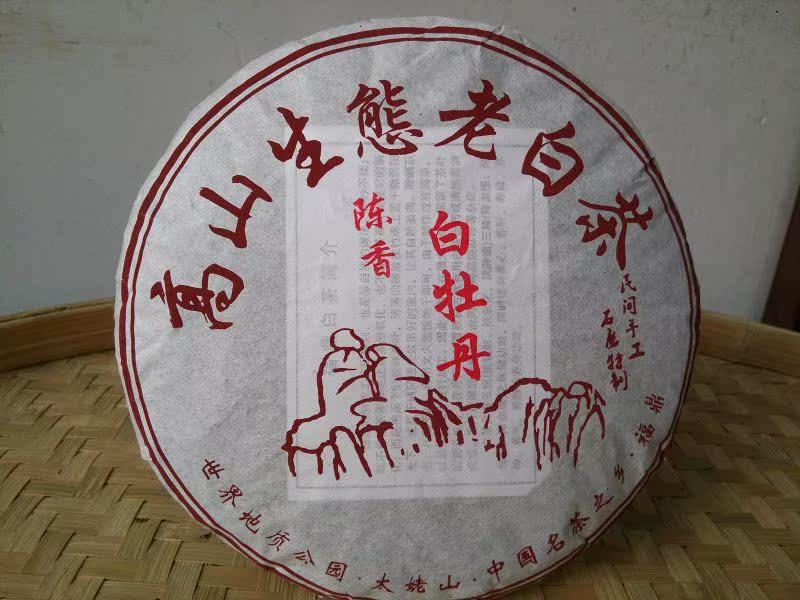 正品福鼎太姥山白牡丹茶饼 特级高山野生白茶 厂家价直销