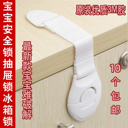 布带锁儿童安全锁宝宝防护抽屉锁扣冰箱锁马桶锁婴儿防护10个包邮
