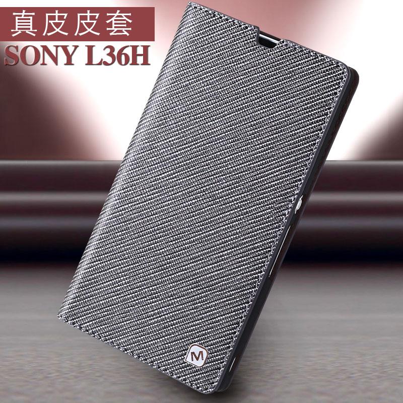 索尼 L36H手机壳 L36H手机保护套 L36H真皮皮套 手机套