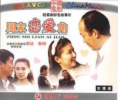 2VCD 郭达 六小龄童 蔡明 原装 周末恋爱角 正版