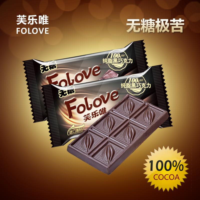 【天天特价】芙乐唯 100%无糖纯黑巧克力极苦 手工纯可可脂240g装