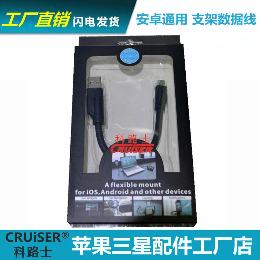 三星 htc 小米micro 5pin usb接口软管可弯曲折变形支架型数据线