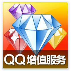QQ音速紫钻一个1月包月★可查可续自动发货充值【特价官方充】