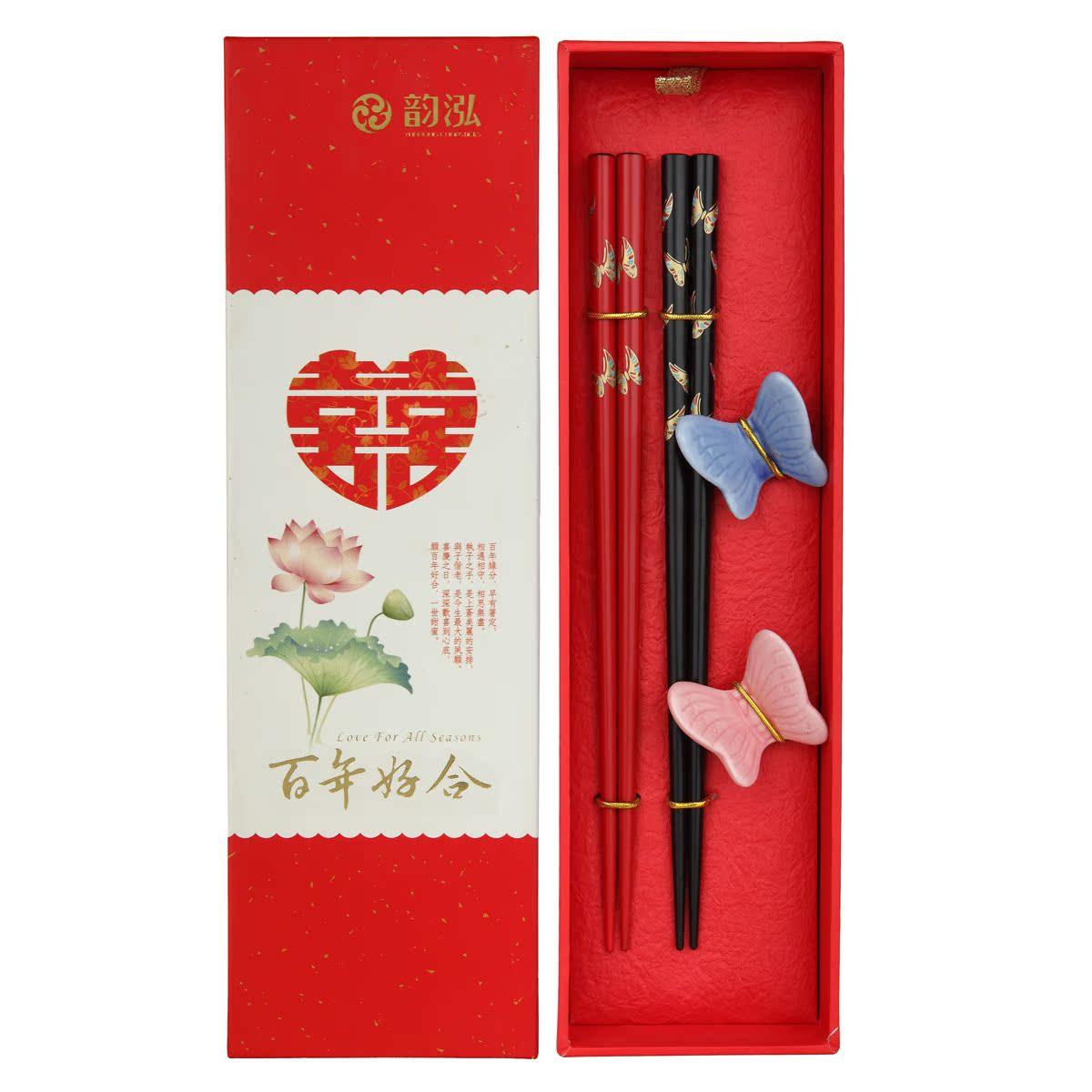 【免邮 免费刻字】韵泓 筷子 套装创意婚庆礼品筷 比翼双飞 2602
