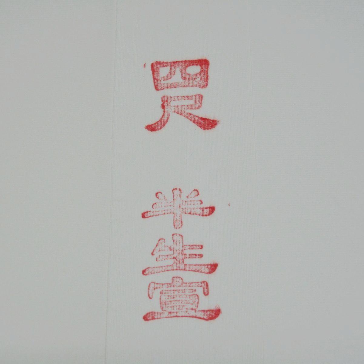 【安徽宣纸】5张9元◆半生熟◆四尺煮锤宣(豆腐笺)