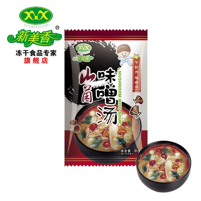 17省58元包邮新美香山菌味噌汤8g汤料 速食蔬菜汤肯德基动车专供