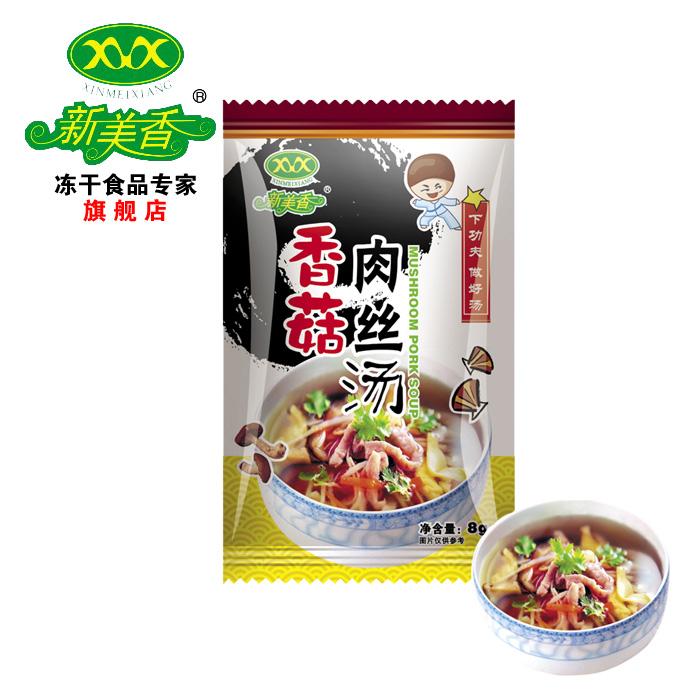 17省58元包邮新美香香菇肉丝汤8g速食蔬菜汤汤料肯德基动车专供