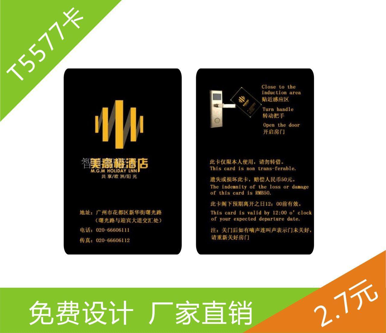 T5577卡 原装T5577卡 T5577门锁卡 酒店门卡 宾馆门卡印刷