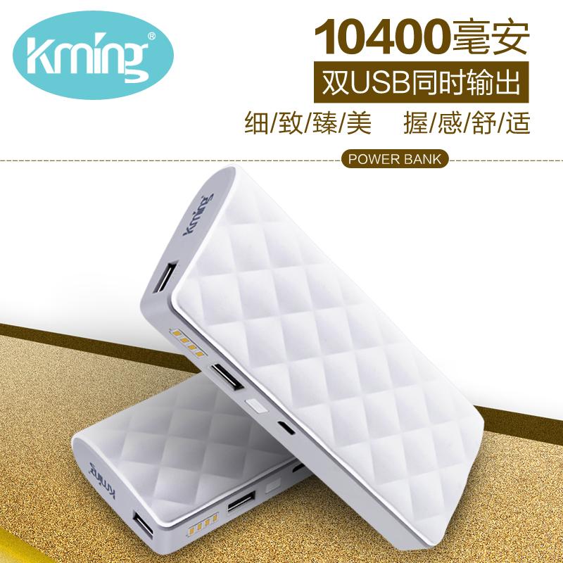 kming 便携智能手机通用充电宝池器大容量移动电源10400毫安正品