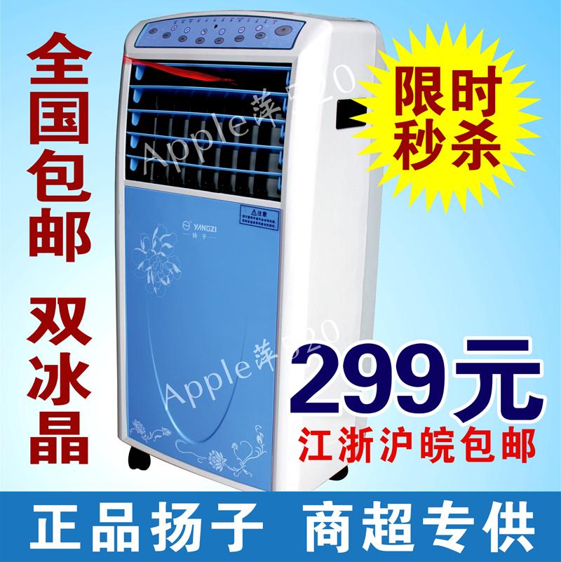 全国包邮 正品扬子单冷/负离子摇控式空调扇/冷风机