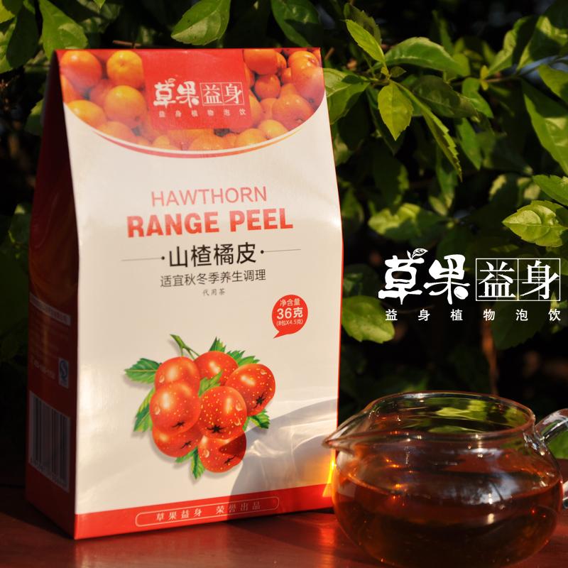 草果益身 山楂橘皮茶 山楂茶 特级 开胃 养生保健茶 袋泡茶 包邮