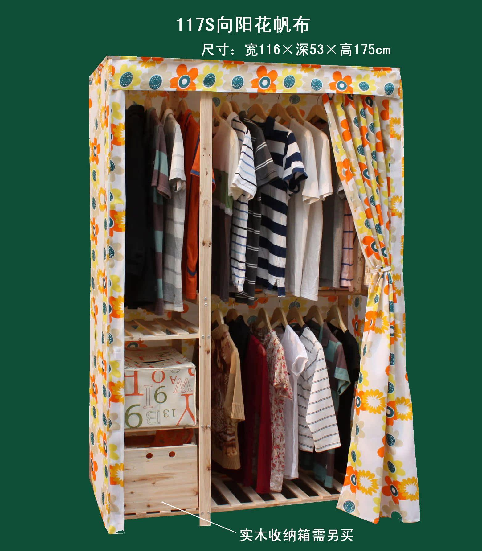 【特价正品】可洗耐磨涤帆布实木简易衣柜/整根宽木柱无拼接/117S