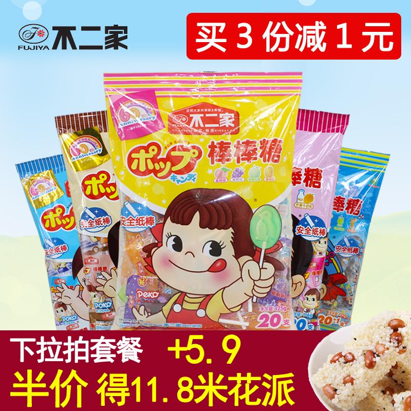 不二家棒棒糖儿童零食大礼包创意婚庆喜糖果水果味牛奶糖特产20支