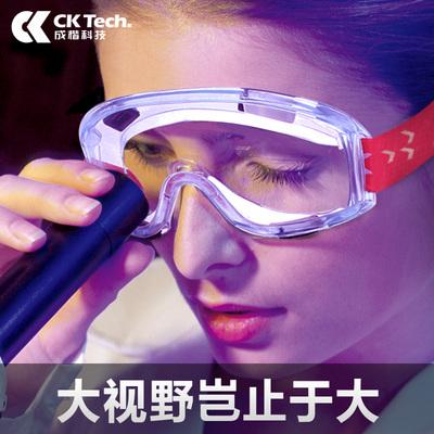 [元] 成楷防护眼镜 防尘防风防沙防雾工业粉尘眼镜 骑行保护眼睛护目镜