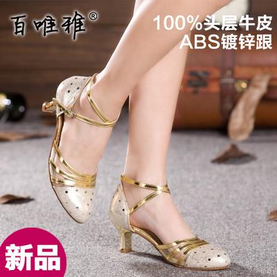 [品牌促销] 百唯雅拉丁舞鞋真皮舞蹈鞋女式中跟成人软底跳舞鞋牛皮广场舞鞋