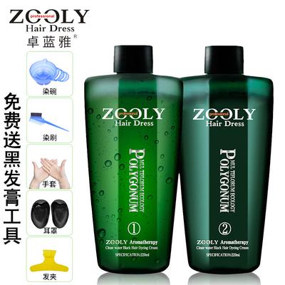 卓蓝雅植物染发剂 清水染发膏黑发染膏植物染发烫发纯正品黑色