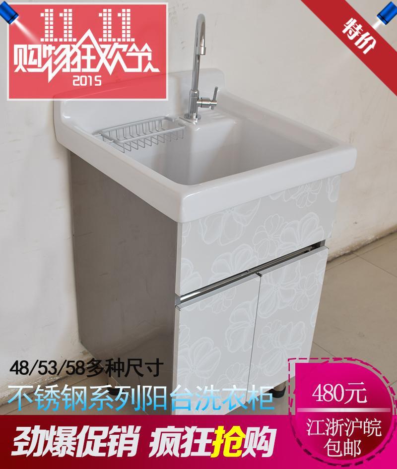 洗衣柜组合阳台带搓板不锈钢浴室柜落地卫浴柜洗脸盆