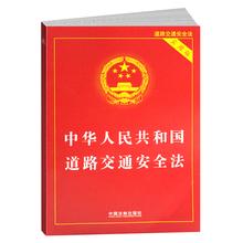 正版畅销书籍注释全书 法条 实用版法律单行本系列 中国法制出版社 法律法规 中华人民共和国道路交通安全法