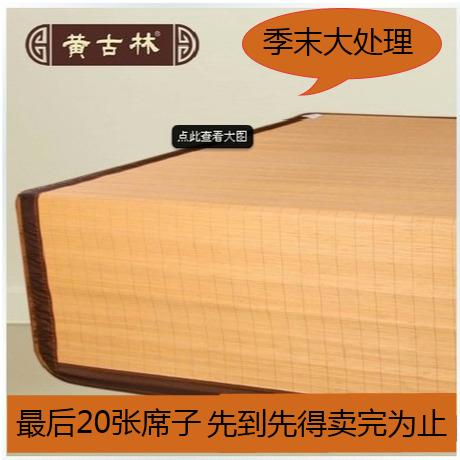 黄古林青文竹席 炭化竹席特级文竹席1.5米1.8米双人席 凉席三件套