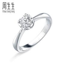周生生PT900铂金全爱钻婚嫁钻石戒指结婚订婚求婚钻戒80526R订制图片