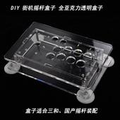 街机摇杆配件 全透明亚克力街霸拳皇格斗游戏DIY摇杆盒子框体