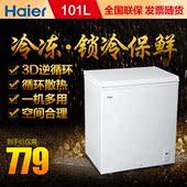 冷柜 101升家用小冰柜 冷藏冷冻转换 Haier 包邮 101HZ 海尔