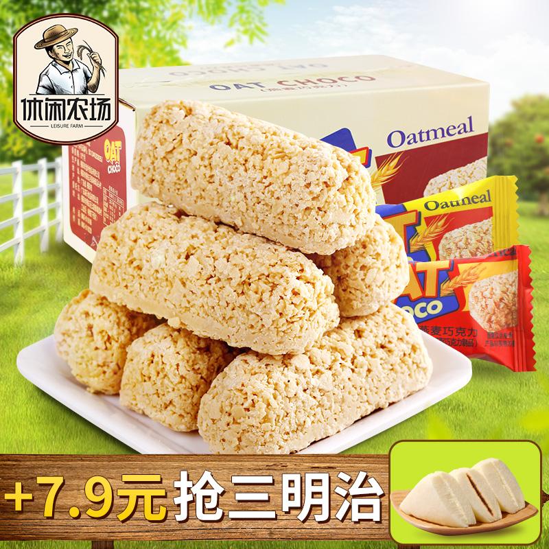糖果零食kg饼干巧克力休闲喜糖农场燕麦早餐麦片
