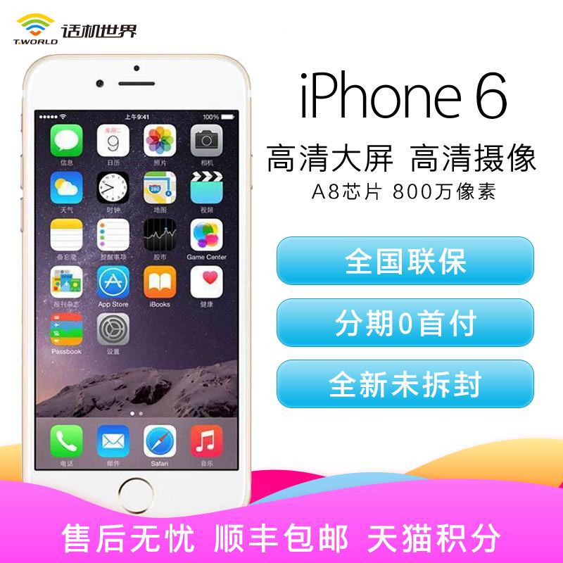 当天发32G版【送保护壳+膜】未激活Apple/苹果 iPhone 6手机7plus