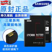 飞毛腿三星电池I9100 I9150 I9220 I9300 I9600 N7100 N9000-9105