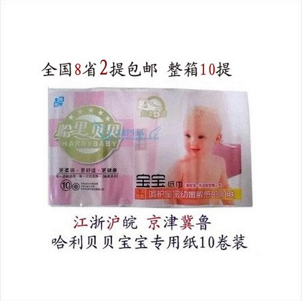 2提8省包邮 顺清柔卷纸哈里贝贝卫生纸 宝宝专用纸巾10卷