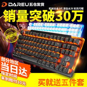 达尔优机械键盘黑轴青轴合金3代ek815有线金属lol背光游戏87 104