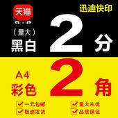 网上打印服务A4复印彩色黑白图文快印A3宣传资料书本印刷装订制作