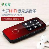 索爱SA-830 MP3插卡有屏音乐播放器8G 英语听力学习外放插卡录音