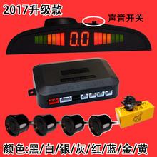 粤圣汽车通用倒车雷达4探头LED月牙真人语音蜂鸣汽车倒车影像高清