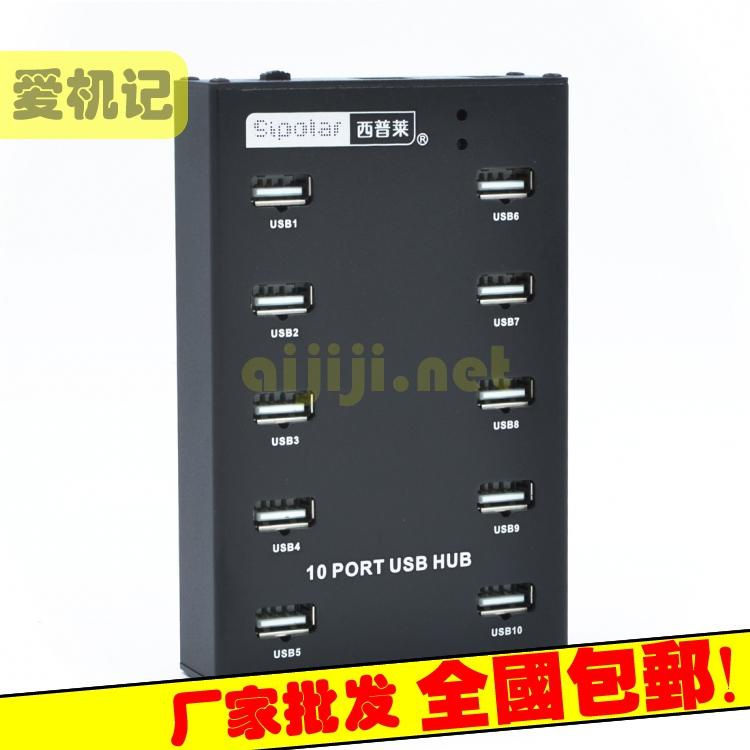 HUB批量拷贝机分线器手机工业集线器A300西普莱