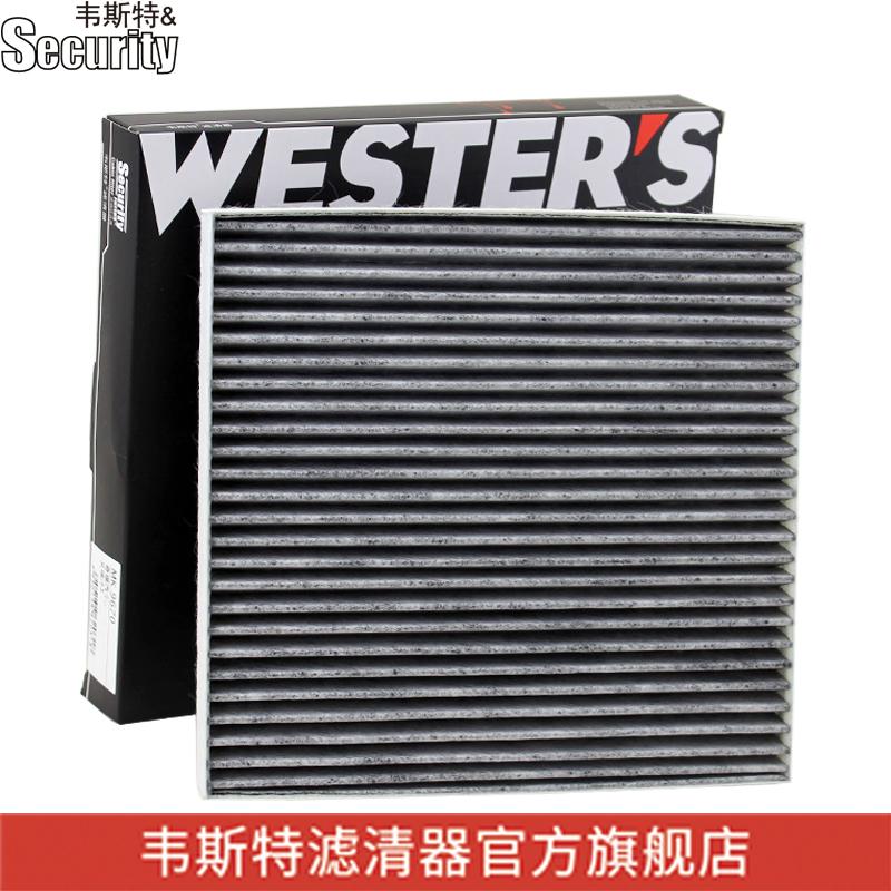 韦斯特空调滤 适用于奇瑞艾瑞泽5空调滤芯双效活性炭空调格滤清器