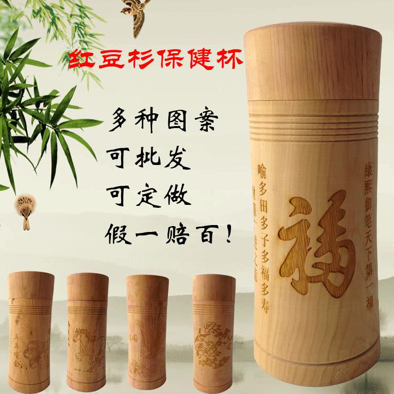高档红豆杉杯子 红豆杉水杯 红豆杉茶杯茶具保健杯木雕刻工艺品杯