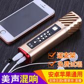 索爱 V58全民k歌手机麦克风苹果安卓唱歌神器唱吧专用主直播话筒