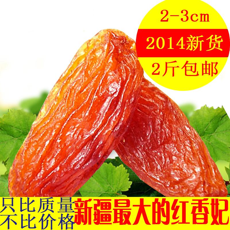 新疆特产吐鲁番香妃王葡萄干 红香妃葡萄干 特级 超大500g2斤包邮