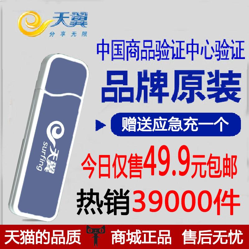 电信3g无线上网卡托天翼3G上网卡设备无线网卡终端笔记本电脑卡槽