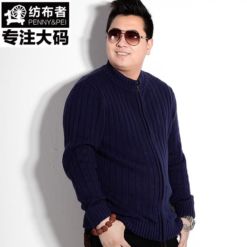 纺布者 2014秋季开衫修身型常规大码男士男装大号纯色新款针织衫