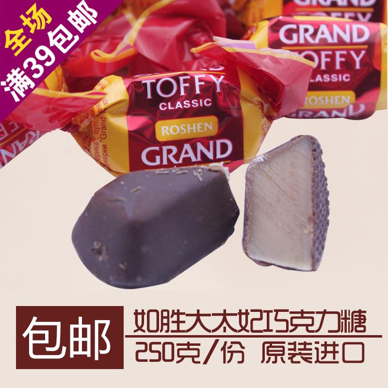 俄罗斯原装进口如胜大太妃巧克力糖果250g夹心乌克兰食品软糖包邮