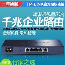 AC无线控制器PPPoE R473G全千兆企业有线路由器AP Link