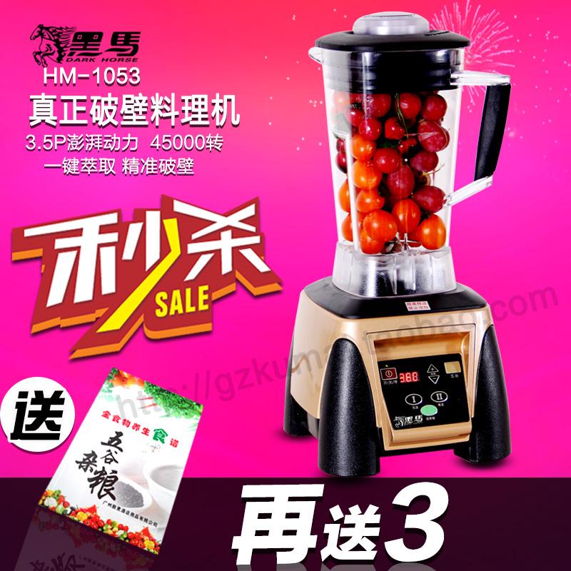 黑马HM-1053蔬果破壁机 婴儿辅食营养料理机 果汁机 多功能搅拌机