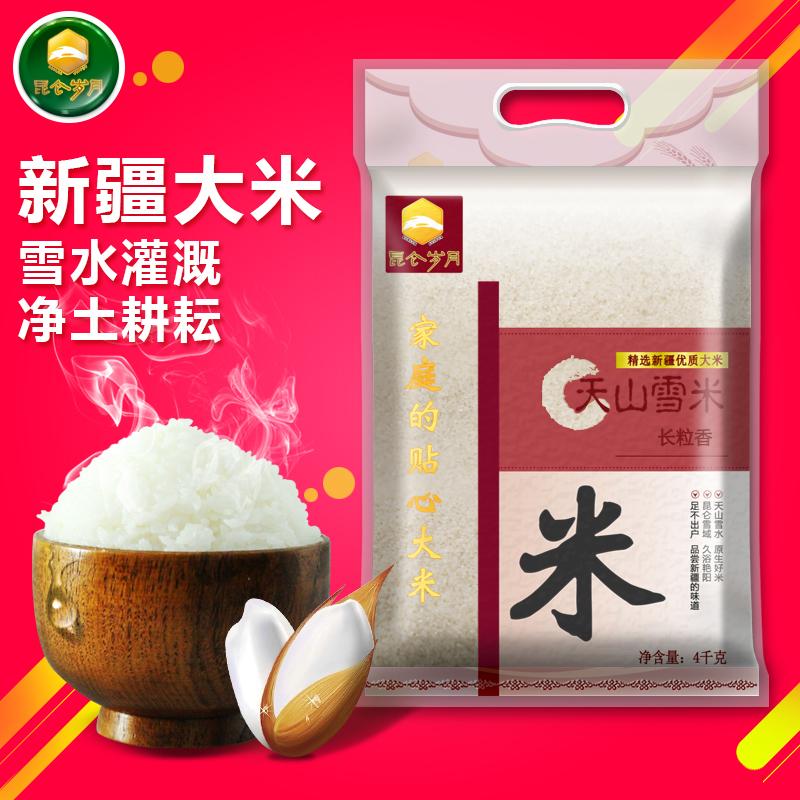 昆仑岁月新疆阿克苏大米4kg粳米一年一季真空包装家庭长粒香大米