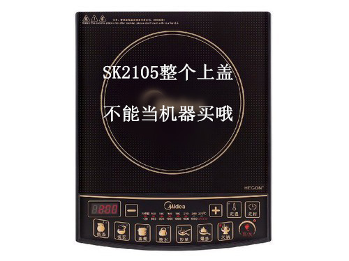 【美的】电磁炉SK2105 灶面板上盖 270*280微晶黑板 保证原装