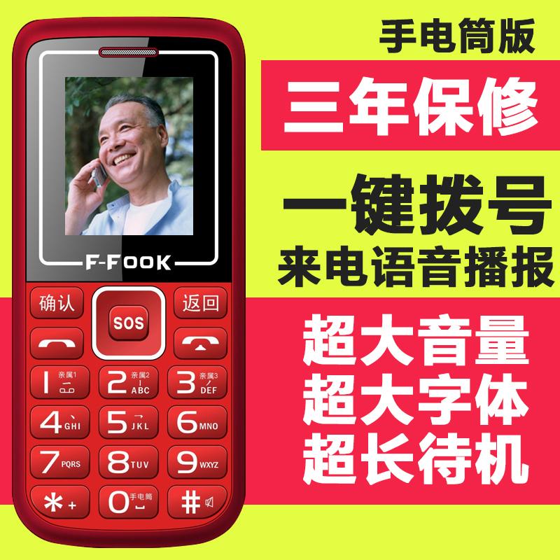 包邮F-FOOK/福中福 F777老人手机大字大声大屏直板老人机老年机